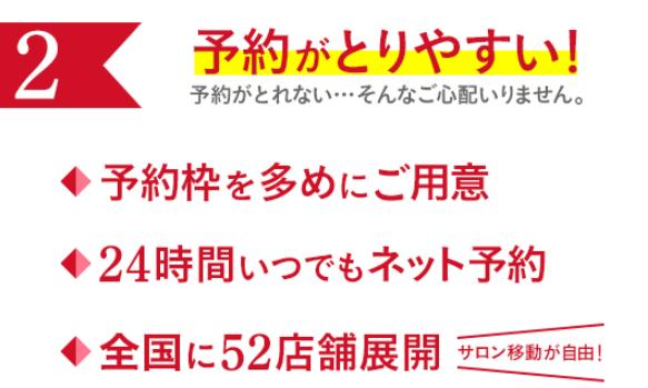 銀座カラー新宿 予約