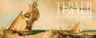 ターナー展 風景の詩(うた)
