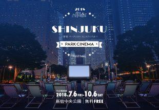 無料で楽しめる野外映画上映会『新宿パークシネマフェスティバル』