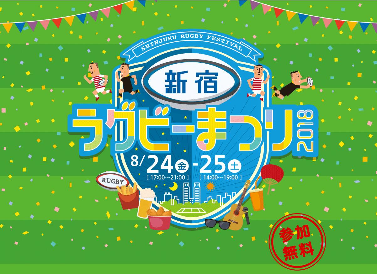 新宿ラグビーまつり2018