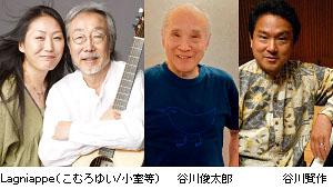 詩人・谷川俊太郎とジャズピアニスト・谷川賢作 シンガー・小室等とこむろゆい