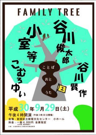 Family Tree ~ことば・おと・うた~2