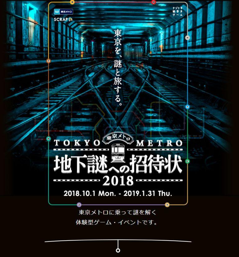 ナゾトキ街歩きゲーム 地下謎への招待状 2018