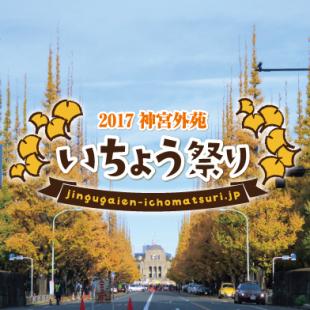 2018神宮外苑いちょう祭り