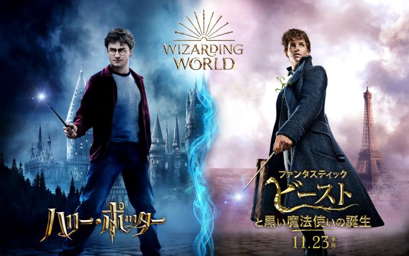 ハリー・ポッター&ファンタスティック・ビースト 魔法ワールドカフェ 新宿ミロード店