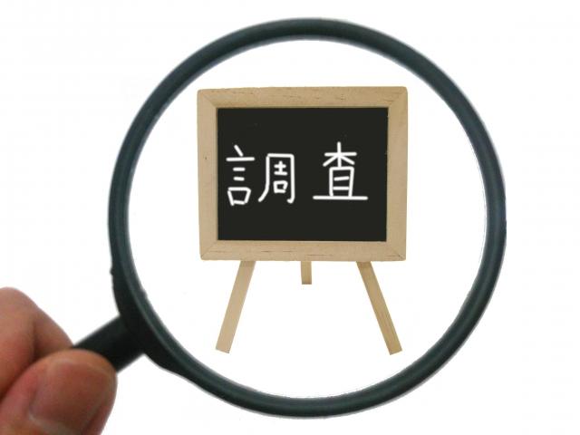 探偵事務所 新宿