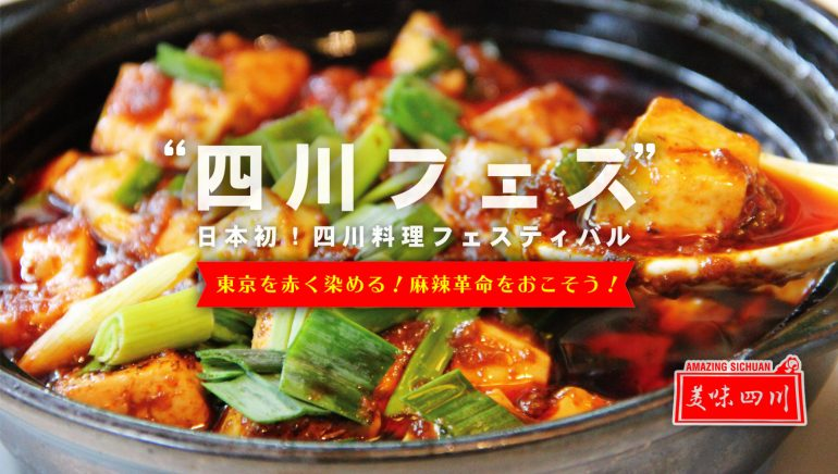 2日間限定「四川フェス」 新宿中央公園で本場の味を堪能!