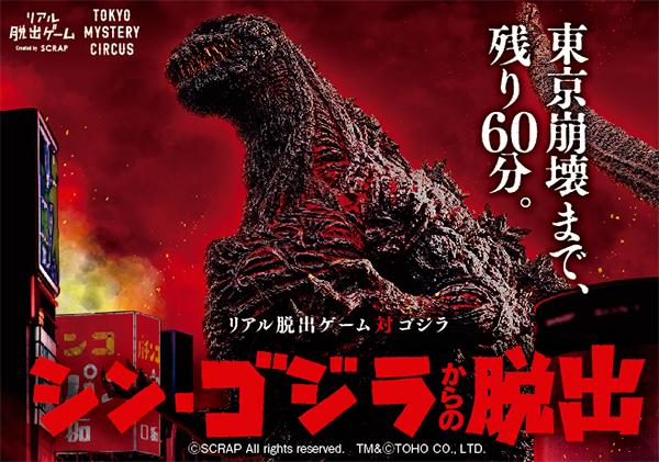 リアル脱出ゲーム対ゴジラ『シン・ゴジラからの脱出』リバイバル公演!