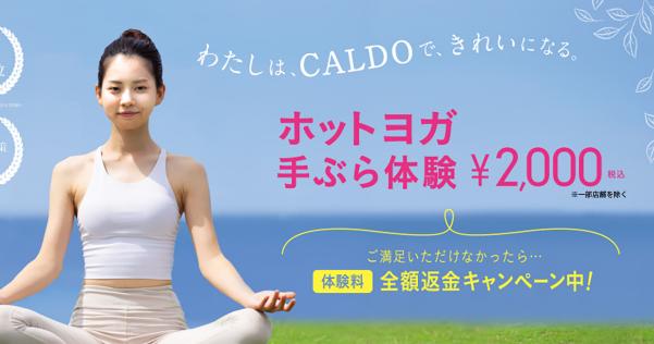 ホットヨガ カルド新宿