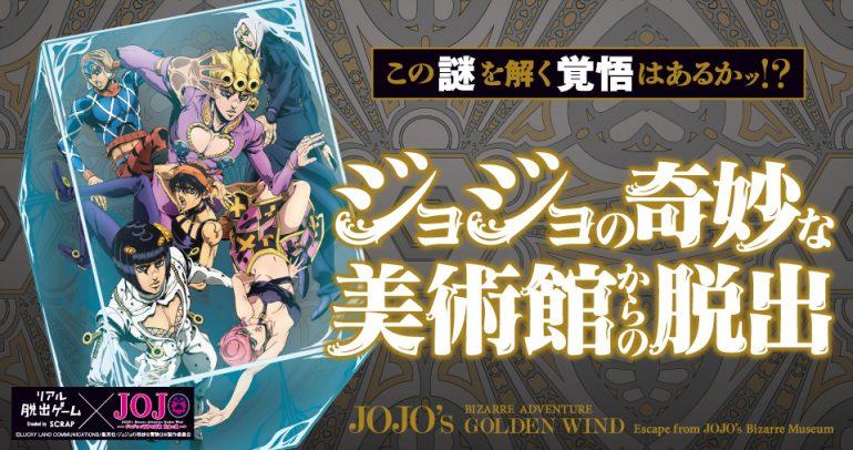 「ジョジョの奇妙な美術館からの脱出」東京公演