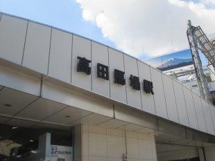 新宿の歴史~高田馬場~