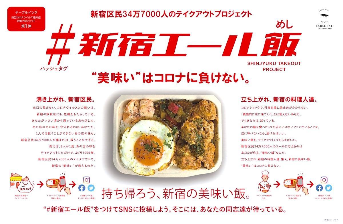 「#新宿エール飯」SNSで飲食店を応援