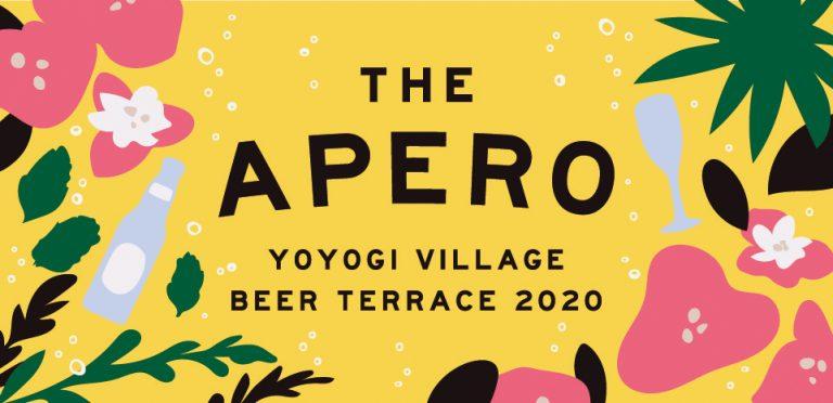 """代々木VILLAGE BEER TERRACE 2020 """"THE APERO"""""""