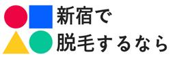 永久脱毛 新宿