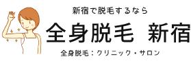 脱毛 新宿