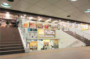 新宿西口地下の「メトロ食堂街」が閉館 ありがとうフェア開催