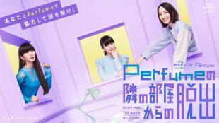 リアル脱出ゲーム×Perfume「Perfumeの隣の部屋からの脱出」