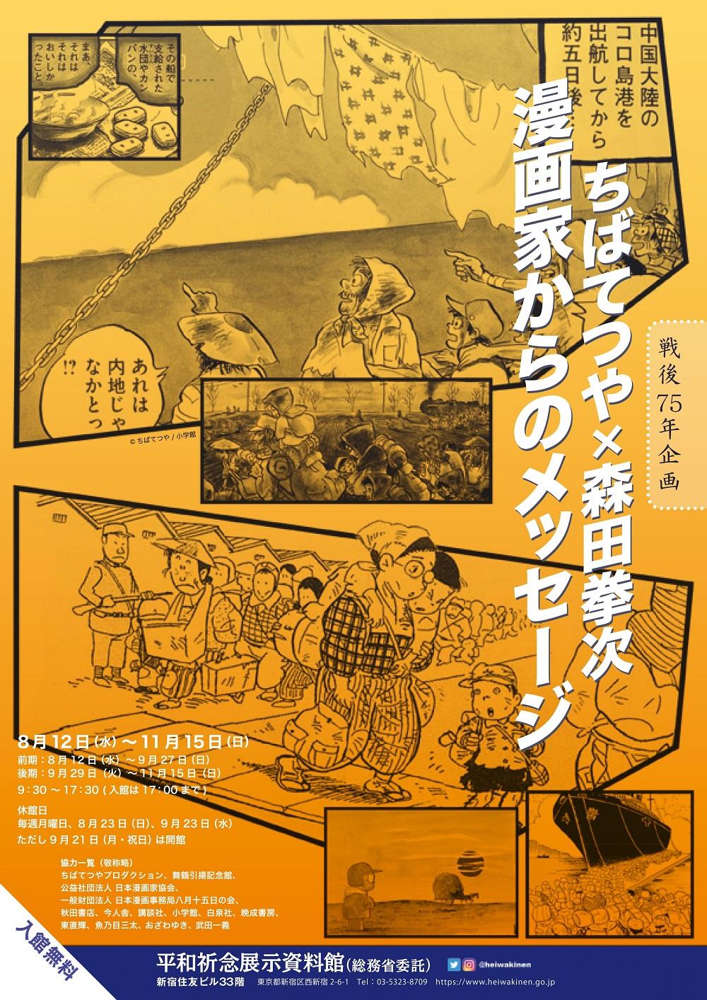 企画展『ちばてつや×森田拳次 漫画家からのメッセージ』