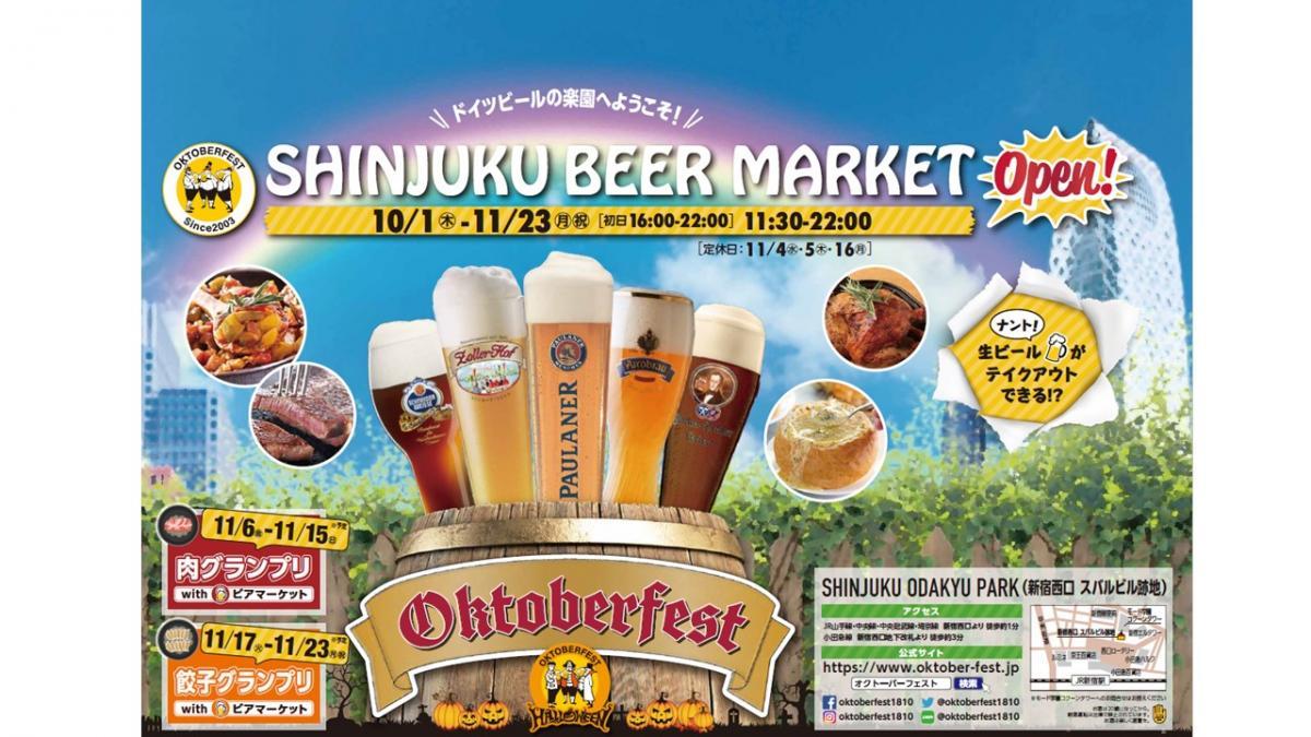 新宿ビアマーケット by OKTOBER FEST
