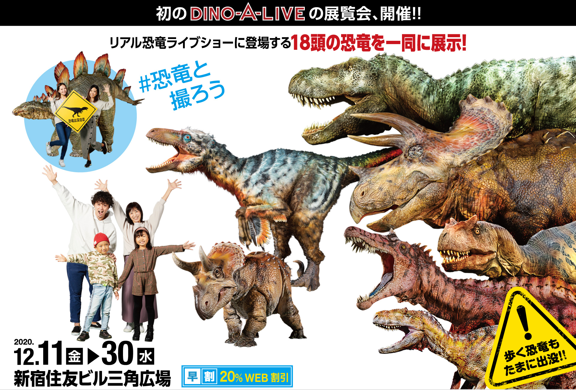 AMAZING DINOSAURS ART EXHIBITION ディノアライブの恐竜たち展
