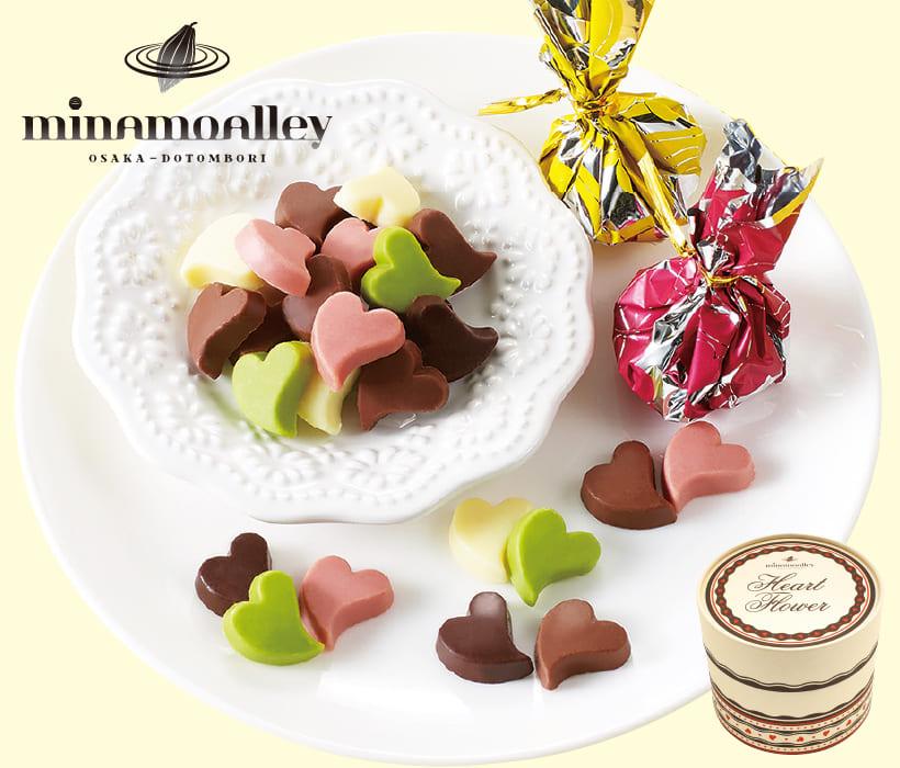 「モンロワール」の関西限定ブランド。1つの包みで3つの味が楽しめる、小さくて甘酸っぱいハート型チョコレートです。  [ミナモアレ]NEW ハートフラワー ギフトBOX(16個入) 1,080円