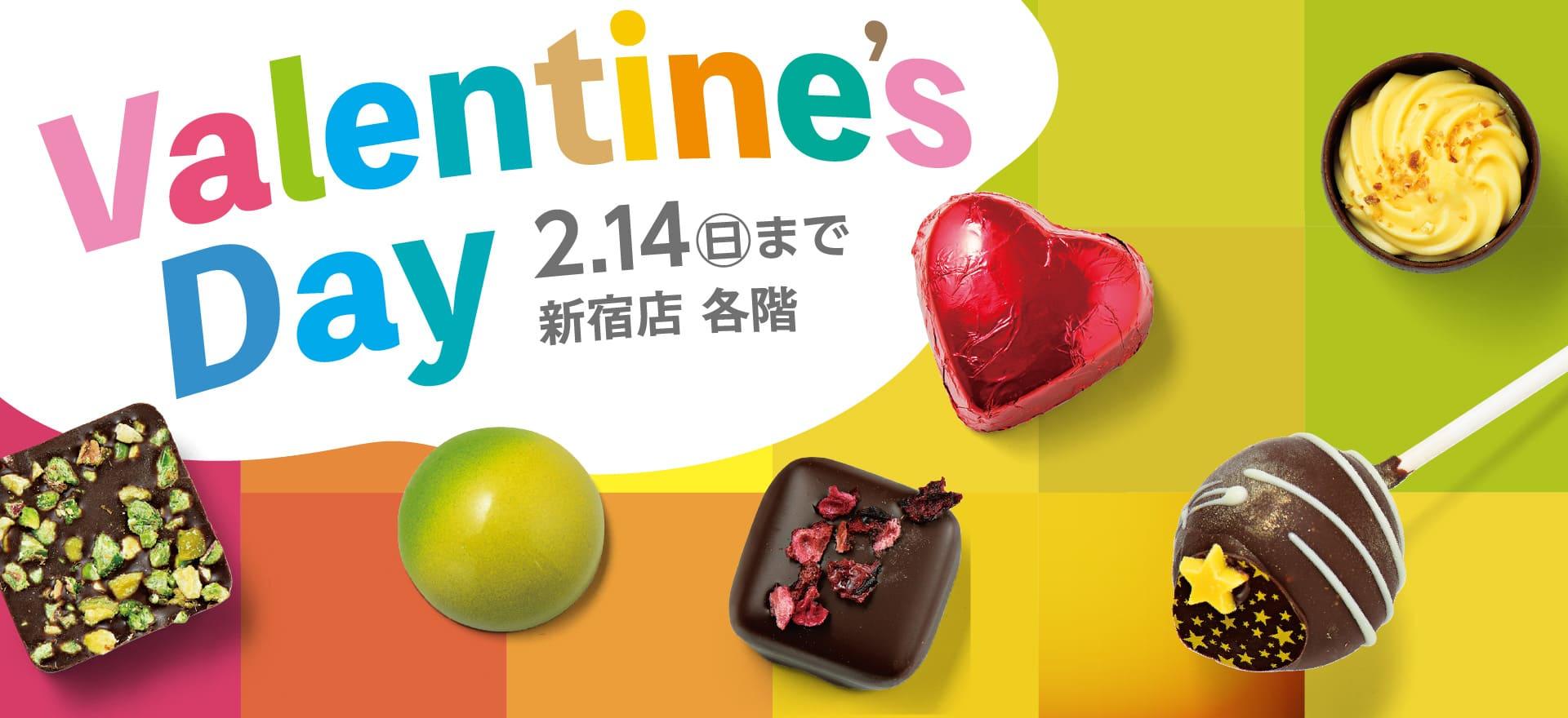 京王百貨店のバレンタイン