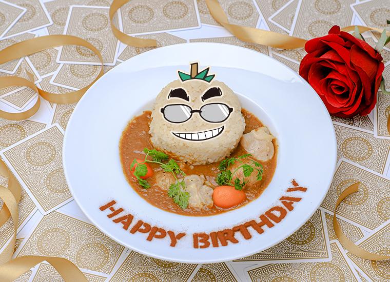 青山先生BIRTHDAYカレー 6月21日は青山先生のBIRTHDAY!先生が大好物のカレーライスで、誕生日を一緒にお祝いしよう! 1,399円(税込1,539円)