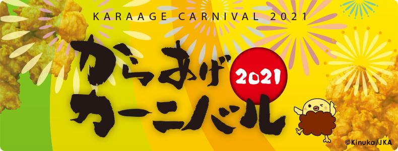 からあげカーニバル2021