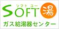 新宿のガス給湯器