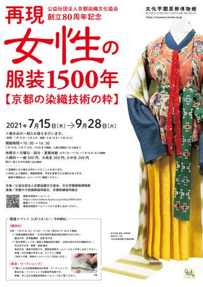 再現 女性の服装1500年 -京都の染織技術の粋-