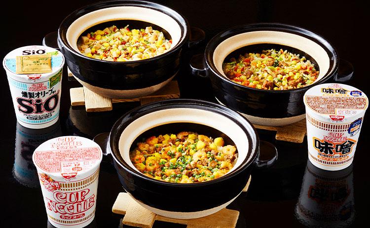 炊き込み御飯  3種類(カップヌードル、しお、味噌)よりお選びいただけます。