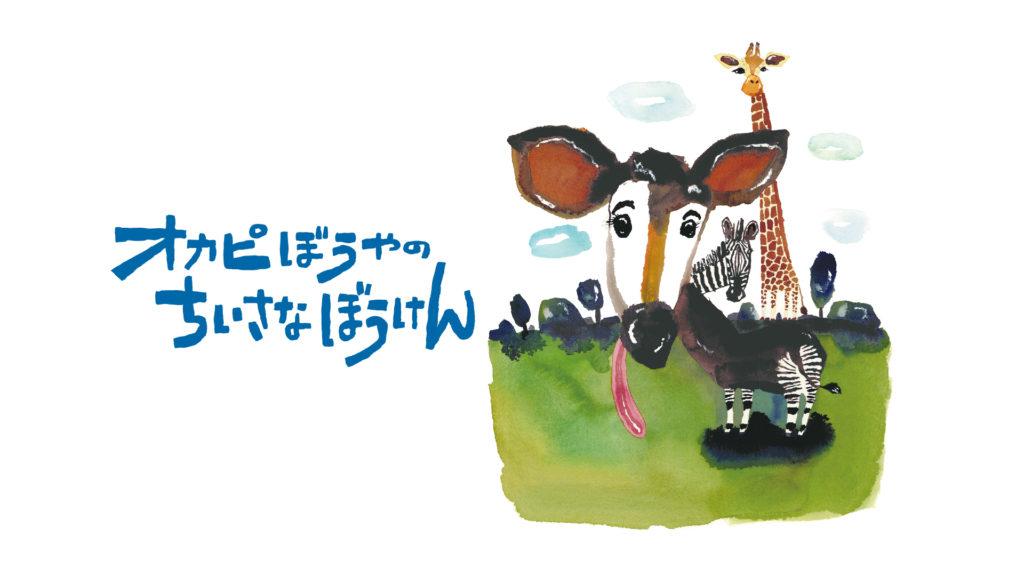人形劇団プーク プーク人形劇場誕生50周年記念公演